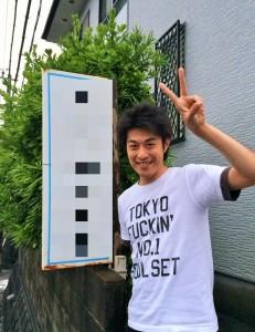 野村先生前 モザイク (2)