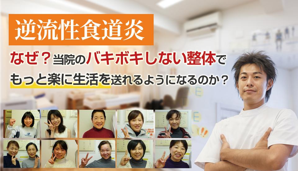 逆流性食道炎 なぜ?当院のバキボキしない整体でもっと楽に生活を送れるようになるのか?